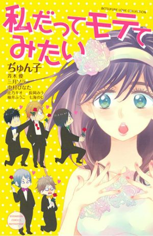 Top 9 Manga by Junko [Best Recommendations]