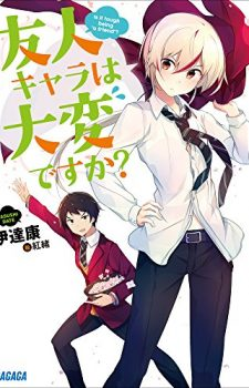 To-Aru-Majutsu-no-Index-18 Weekly Light Novel Ranking Chart [05/09/2017]