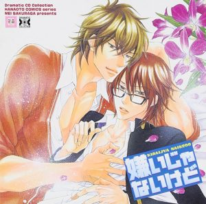 Top 10 Manga by Sakuraga Mei [Best Recommendations]