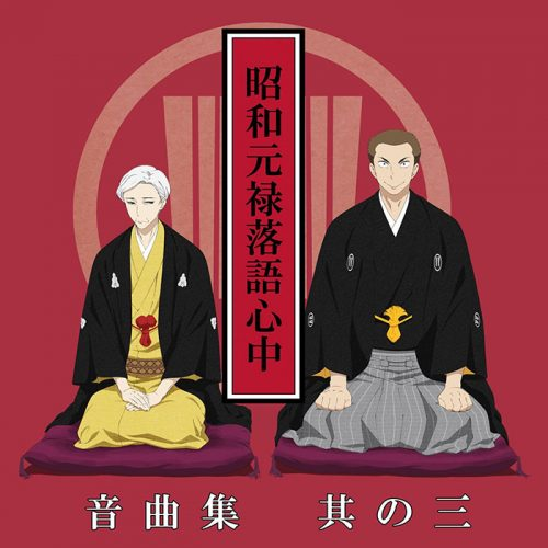 shouwa-genroku-rakugo-shinjuu-2nd-season-Wallpaper-500x500 Shouwa Genroku Rakugo Shinjuu: Sukeroku Futatabi-hen Review- The End of the Journey of Humans and Rakugo