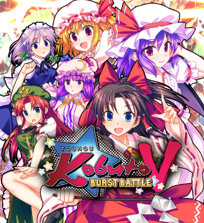 touhou Touhou Kobuto V: Burst Battle Release Date Announcement and Full Website!