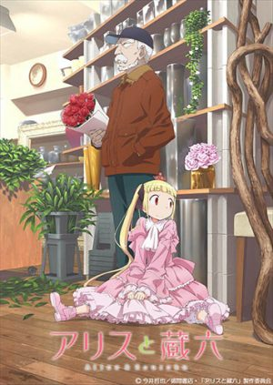 Alice-to-Zouroku-dvd-300x423 6 Anime Like Alice to Zouroku [Recommendations]