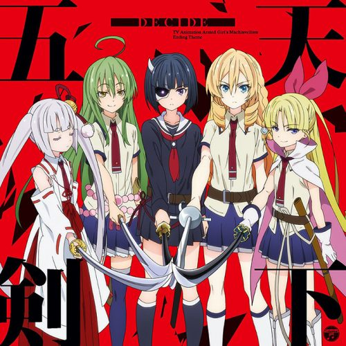 Busou-Shoujo-Machiavellism-dvd-300x429 6 Anime Like Busou Shoujo Machiavellism (Armed Girl's Machiavellism) [Recommendations]