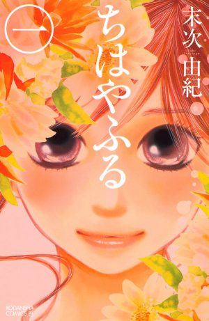 3-gatsu-no-Lion-13-300x431 6 Manga Like 3-gatsu no Lion [Recommendations]