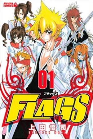 Rave-The-Groove-Adventure-manga-300x447 6 Manga Like Rave [Recommendations]