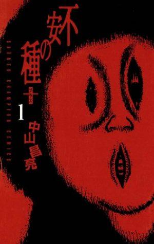 Kouen-Katsuhiro-Otomo-manga-300x406 Los 10 mejores mangakas de Terror