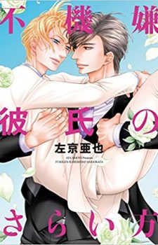 In-These-Words-3-225x350 Weekly BL Manga Ranking Chart [05/27/2017]