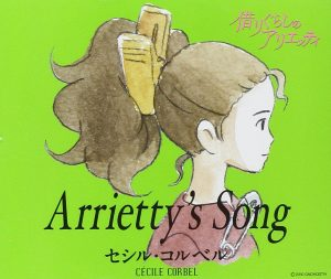 6 Anime Movies Like The Secret World of Arrietty [Recommendations]