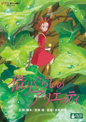 Karigurashi-no-Arrietty-dvd-300x422 6 Anime Movies Like The Secret World of Arrietty [Recommendations]