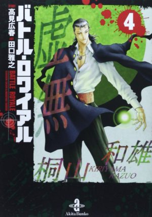 Liar-Game-manga-300x423 6 Manga Like Liar Game [Recommendations]