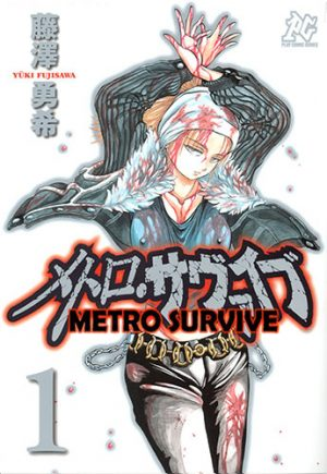 Jisatsutou-manga-2 Top 10 Survival Manga [Best Recommendations]