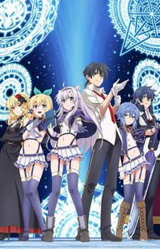 Busou-Shoujo-Machiavellianism-dvd-225x350 [Supernatural Schools Spring 2017] Like Gakusen Toshi Asterisk (The Asterisk War: The Academy City on the Water)? Watch This!