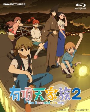 "Uchouten Kazoku 2 (The Eccentric Family 2) Review - ""That's because of my fool's blood!"""