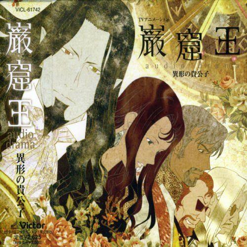 Gankutsuou-The-Count-of-Monte-Cristo-dvd-300x424 6 Anime Like Gankutsuou: Count of Monte Cristo [Recommendations]