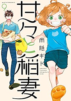 Amaama-to-Inazuma-9 Sweetness and Lightning | Free To Read Manga!