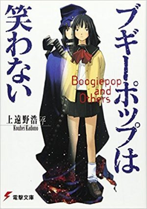Yoake-no-Boogiepop-novel-book In What Order Should You Watch Boogiepop wa Warawanai? - Part 2: The Meat of the Story