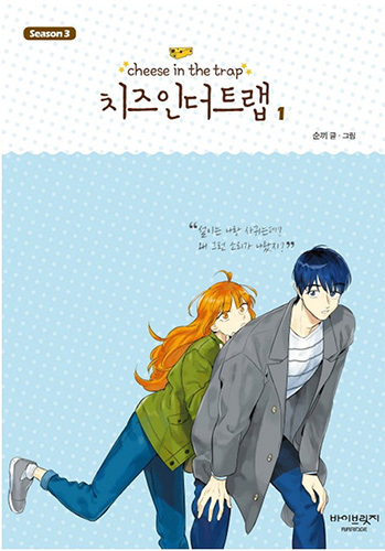 The-Tarot-Cafe-manga-2 Top 10 Josei Manhwa [Best Recommendations]