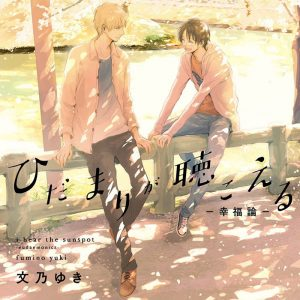 [Fujoshi Friday] Top 10 BL Manga Couples