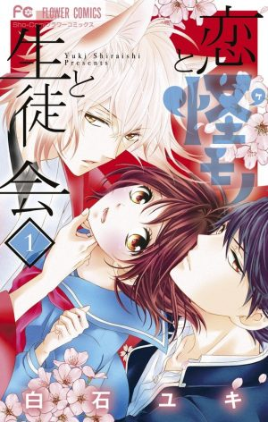 Black-Bird-manga-300x450 6 Manga Like Black Bird [Recommendations]
