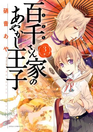 Momochi-san Chi no Ayakashi Ouji (The Demon Prince of Momochi House) Vol. 3 Manga Review