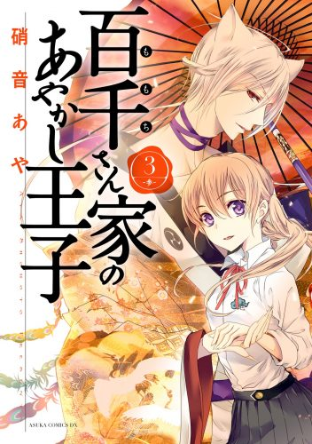 Momochi-san-Chi-no-Ayakashi-Ouji-manga-352x500 Momochi-san Chi no Ayakashi Ouji (The Demon Prince of Momochi House) Vol. 3 Manga Review