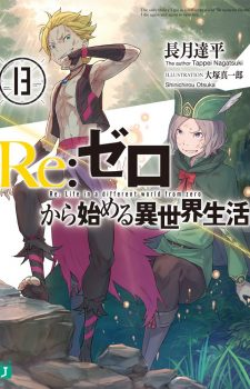 Hai-to-Gensou-no-Grimgar-11 Weekly Light Novel Ranking Chart [07/25/2017]