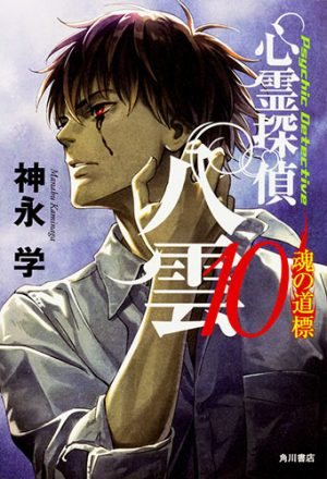 Psychic-Detective-Yakumo-Wallpaper-600x500 Top 10 Shoujo Light Novels [Best Recommendations]