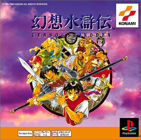 suikoden-game-1-293x500 6 Games Like Suikoden [Recommendations]