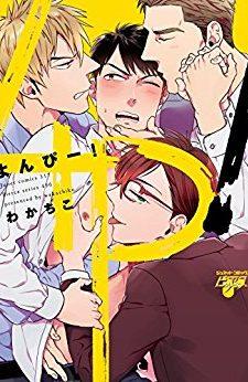 SM-Gokko-225x350 Weekly BL Manga Ranking Chart [08/12/2017]