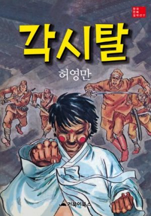 Gaksital-manga-300x429 Top 10 Crime Manhwa [Best Recommendations]