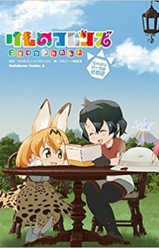 kemono-friends-500x500 Weekly Manga Ranking Chart [08/04/2017]