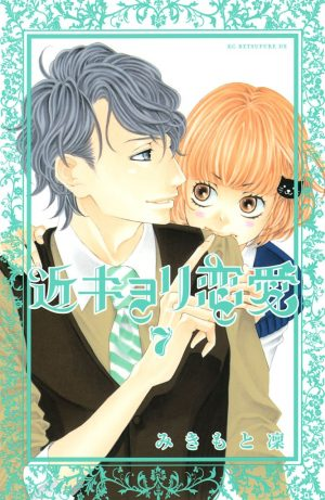 Maria-Kawai-Akuma-to-Love-Song-manga-300x471 6 Manga Like Akuma to Love Song [Recommendations]