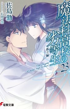 Kono-Subarashii-Sekai-ni-Shukufuku-wo-12-351x500 Weekly Light Novel Ranking Chart [08/01/2017]