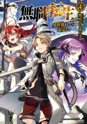 Kujibiki-Tokusho-Muso-Harem-Ken-manga-300x427 Top 10 Rising Isekai Manga/Light Novel Artists