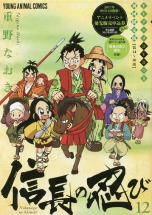 Nobunaga-no-Shinobi-Manga-300x424 Nobunaga no Shinobi 2nd Season - Spring & Summer 2017 Anime