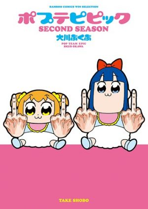 Top 10 Most Brain Melting Poputepipikku (Pop Team Epic) Moments [Best Recommendations]