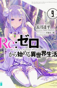 Date-A-Live-Kyoumi-Ragnarok-17-355x500 Weekly Light Novel Ranking Chart [08/22/2017]