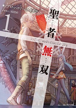Rokka-no-Yuusha-capture-crunchyroll Las 10 mejores novelas ligeras de Misterio