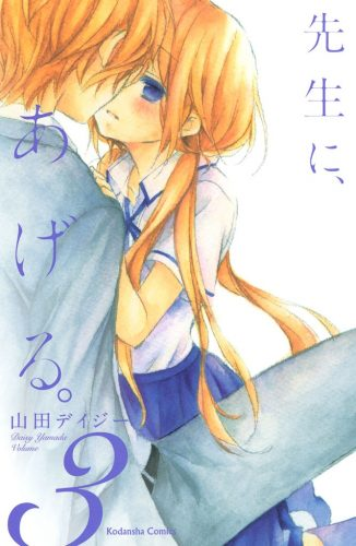 Faster-Than-a-Kiss-manga-225x350 Los 10 mejores mangas de Romance entre sensei y alumna