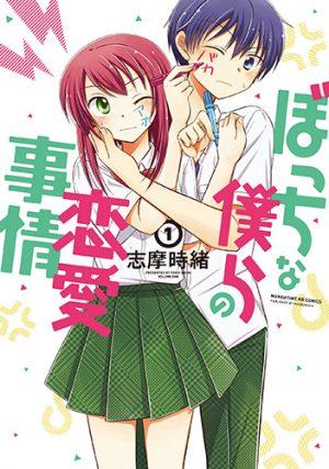 Tsurezure-Children-manga-300x444 6 Manga Like Tsurezure Children [Recommendations]