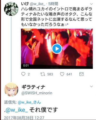 Giratina-Troll-1-398x500 Fan Screams During Live Performance & Japanese Twitter Roasts Him For Sounding Like Giratina