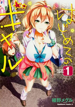 6 Manga Like Hajimete no Gal [Recommendations]