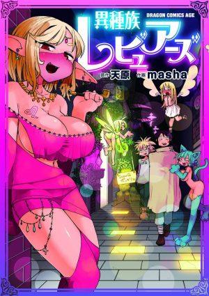 Weekly Manga Ranking Chart [09/08/2017]