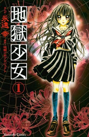6 Manga Like Jigoku Shoujo [Recommendations]