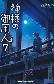 Kamisama-no-Goyounin-7-352x500 Weekly Light Novel Ranking Chart [08/29/2017]