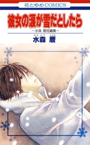 Top 10 Shoujo Oneshot Manga [Best Recommendations]