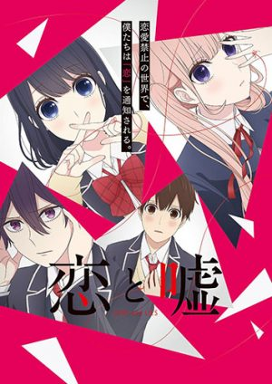 6 Anime Like Koi to Uso [Recommendations]