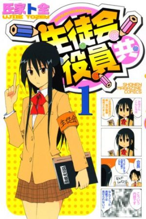 Aho-Girl-manga-300x448 6 mangas parecidos a Aho Girl