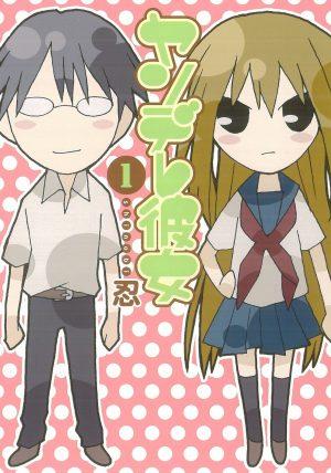 Hajimete-no-Gal-manga-300x425 6 Manga Like Hajimete no Gal [Recommendations]