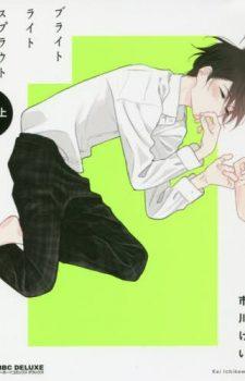 Punch↑-5-352x500 Weekly BL Manga Ranking Chart [09/09/2017]